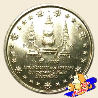 เหรียญ 5 บาท เจริญพระชนมายุ 84 พรรษา สมเด็จพระศรีนครินทราบรมราชชนนี