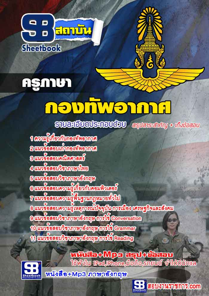 รวมแนวข้อสอบครูภาษา กองทัพอากาศ NEW