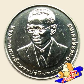 เหรียญ 20 บาท ครบ 50 ปี สำนักงานคณะกรรมการส่งเสริมการลงทุน