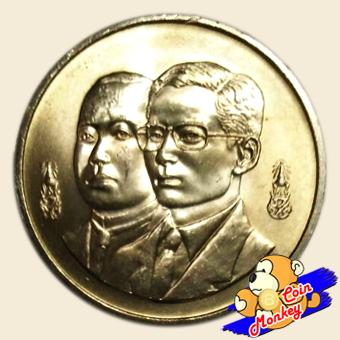 เหรียญ 20 บาท ครบ 80 ปี กรมสรรพากร