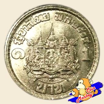 เหรียญ 1 บาท เสด็จนิวัต พระนคร