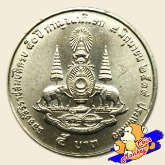 เหรียญ 5 บาท ฉลองสิริราชสมบัติ ครบ 50 ปี กาญจนาภิเษก รัชกาลที่ 9