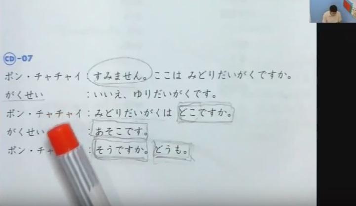 สอนภาษาญี่ปุ่นออนไลน์ (ครูไบร์ท) ไดจิ1 บทที่ 3 ที่นี่คือมหาวิลัยยูริ ตอนที่ 1/4