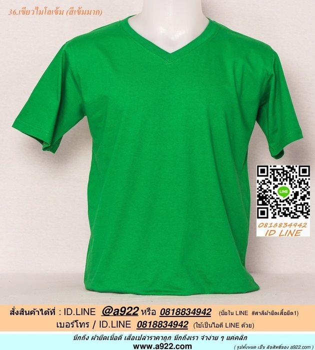 O.เสื้อยืดคอวี เสื้อเปล่า เสื้อยืดสีพื้น สีเขียวไมโลเข้ม ไซค์ขนาด 52 นิ้ว