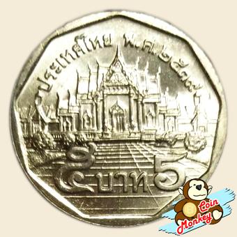 เหรียญ 5 บาท วัดเบญจมบพิตรดุสิตวนาราม พุทธศักราช 2539