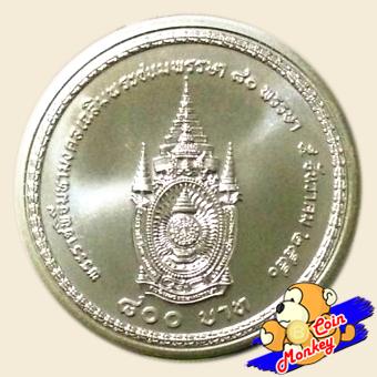 เหรียญ 800 บาท พระราชพิธีมหามงคลเฉลิมพระชนมพรรษา ครบ 80 พรรษา รัชกาลที่ 9