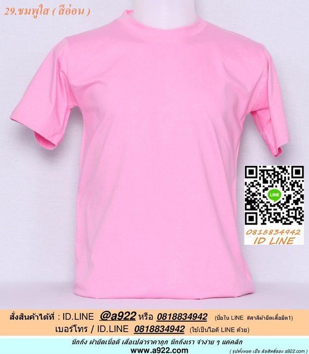 M.เสื้อยืดคอวี เสื้อเปล่า เสื้อยืดสีพื้น สีชมพูใส ไซค์ขนาด 48 นิ้ว