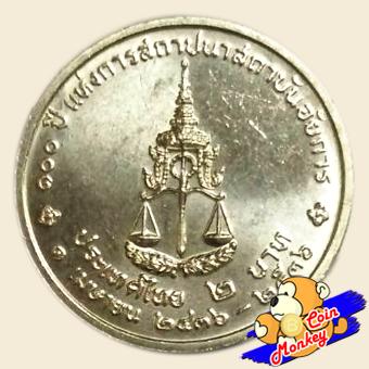 เหรียญ 2 บาท ครบ 100 ปี สถาบันอัยการ