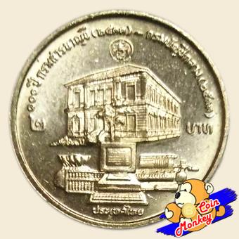 เหรียญ 2 บาท ครบ 100 ปี กรมบัญชีกลาง