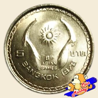 เหรียญ 5 บาท การแข่งขันกีฬาเอเชียนเกมส์ ครั้งที่ 8