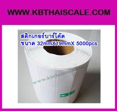 สติกเกอร์บาร์โค้ด ฉลากบาร์โค้ด(Bar code Label)บาร์โค้ดสติ๊กเกอร์ ฉลากพิมพ์บาร์โค้ดสินค้า สติ๊กเกอร์พิมพ์บาร์โค้ดLabel Paper 32mmX19mmX 5000pcs (จำนวน5000ดวง)