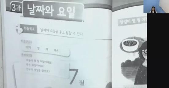 สอนภาษาเกาหลีออนไลน์ (ครูบี) สอนเกาหลี1 บทที่ 3 เรื่อง วันเเละวันที่ (บทสนทนา) ตอนที่ 1/4
