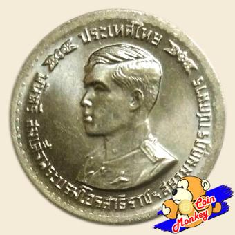 เหรียญ 1 บาท สมเด็จพระบรมโอรสาธิราชฯ ทรงสำเร็จการศึกษา