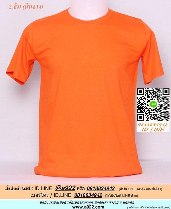 J.เสื้อเปล่า เสื้อยืดสีพื้น สีส้ม ไซค์ขนาด 42 นิ้ว