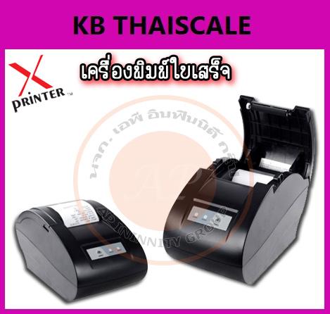 เครื่องพิมพ์ใบเสร็จ เครื่องพิมพ์ใบเสร็จ เครื่องพิมพ์สลิป เครื่องพิมพ์เทอมอล Xprinter ความกว้าง 58มม.ที่ความยาว 50เมตร(ราคาประหยัด)