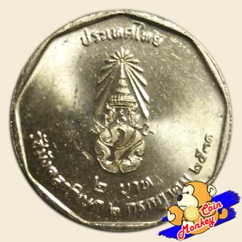 เหรียญ 2 บาท รัชมังคลาภิเษก รัชกาลที่ 9