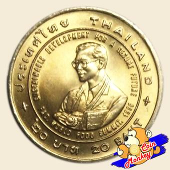 เหรียญ 20 บาท เฉลิมพระเกียรติในการพัฒนาอย่างยั่งยืนเพื่ออนาคตอันมั่นคง