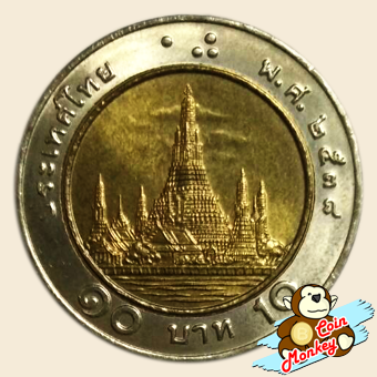เหรียญ 10 บาท วัดอรุณราชวราราม พุทธศักราช 2538