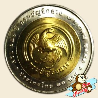 เหรียญ 10 บาท ครบ 120 ปี กรมบัญชีกลาง