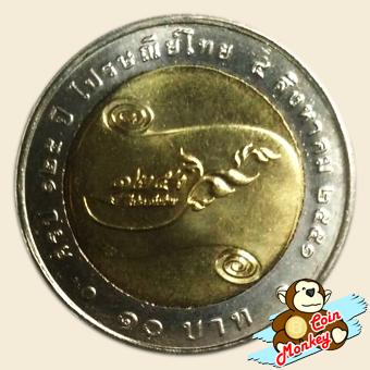 เหรียญ 10 บาท ครบ 125 ปี ไปรษณีย์ไทย