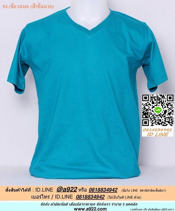 M.เสื้อยืดคอวี เสื้อเปล่า เสื้อยืดสีพื้น สีเขียวสมอ ไซค์ขนาด 48 นิ้ว