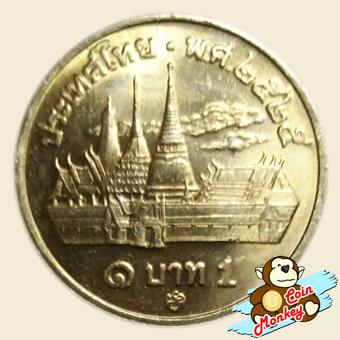 เหรียญ 1 บาท วัดพระศรีรัตนศาสดาราม พุทธศักราช 2525 (พระเศียรใหญ่ | รหัส 26)