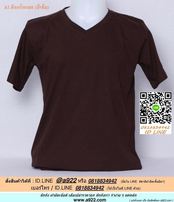 E.เสื้อยืดคอวี เสื้อเปล่า เสื้อยืดสีพื้น สีช็อกโกแลต ไซค์ขนาด 32 นิ้ว
