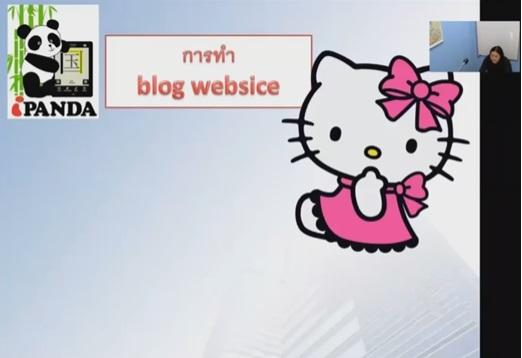 คาบที่ 21 - เรื่อง การทำ Blog website ตอนที่ 1/1
