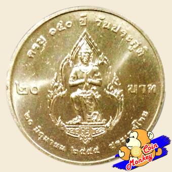 เหรียญ 20 บาท ครบ 150 ปี วันประสูติ กรมพระยาดำรงราชานุภาพ