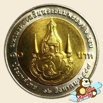 เหรียญ 10 บาท มหามงคลเฉลิมพระชนมพรรษา ครบ 6 รอบ พระบรมราชินีนาถ