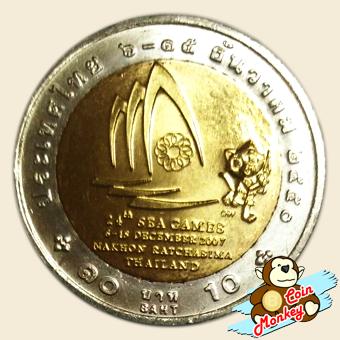 เหรียญ 10 บาท การแข่งขันกีฬาซีเกมส์ ครั้งที่ 24