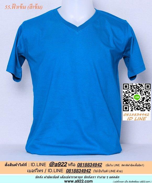 E.เสื้อยืดคอวี เสื้อเปล่า เสื้อยืดสีพื้น สีฟ้าเข้ม ไซค์ขนาด 32 นิ้ว