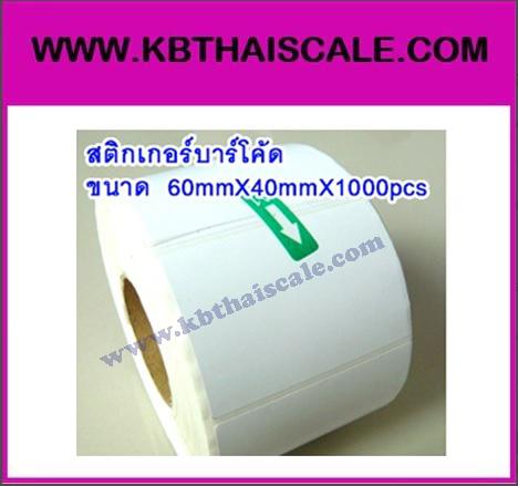 สติกเกอร์บาร์โค้ด ฉลากบาร์โค้ด(Bar code Label)บาร์โค้ดสติ๊กเกอร์ ฉลากพิมพ์บาร์โค้ดสินค้า สติ๊กเกอร์พิมพ์บาร์โค้ด Label Paper 60mmX40mmX1000pcs (จำนวน1000ดวง)
