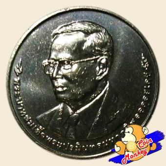 เหรียญ 20 บาท การเข้าร่วมประชาคมเศรษฐกิจอาเซียน (AEC)