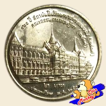 เหรียญ 2 บาท ครบ 120 ปี สถาบันที่ปรึกษาราชการแผ่นดิน
