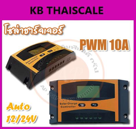 โซลาร์ชาร์จ PWM 10A โซล่าชาร์จเจอร์ Solar Panel Charger Controller Regulator คอนโทรลเลอร์ Auto 12V 24V