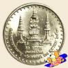 เหรียญ 2 บาท ฉลองพระชนมายุ ครบ 90 พรรษา สมเด็จพระศรีนครินทราบรมราชชนนี