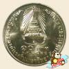 เหรียญ 10 บาท สมเด็จพระเจ้าลูกเธอ เจ้าฟ้าสิรินธรฯ ทรงสำเร็จการศึกษา
