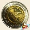 เหรียญ 10 บาท ครบ 130 ปี การตรวจเงินแผ่นดินไทย