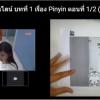 เรียนภาษาจีนออนไลน์ เล่ม 1 บทที่ 1 เรื่อง Pinyin