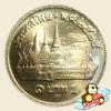 เหรียญ 1 บาท วัดพระศรีรัตนศาสดาราม พุทธศักราช 2525 (พระเศียรใหญ่ | รหัส 28)