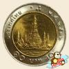เหรียญ 10 บาท วัดอรุณราชวราราม พุทธศักราช 2536
