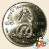 เหรียญ 10 บาท ครบ 100 ปี โรงพยาบาลศิริราช