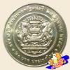 เหรียญ 20 บาท ครบ 80 ปี สำนักนายกรัฐมนตรี