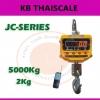 ตาชั่งแขวนดิจิตอล5000kg เครื่องชั่งแขวน5000kg เครื่องชั่งแขวนดิจิตอล5ตัน เครื่องชั่งแบบแขวน5000kg ละเอียด2kg JADEVER JC Series 5000kg/2kg พร้อมรีโมทคอนโทรล
