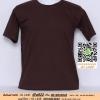 A.เสื้อเปล่า เสื้อยืดสีพื้น สีช็อกโกแลต ไซค์ 10 ขนาด 20 นิ้ว (เสื้อเด็ก)