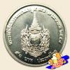 เหรียญ 50 บาท พระราชพิธีฉลองพระชนมายุ ครบ 5 รอบ สมเด็จพระเทพฯ