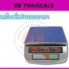 เครื่องชั่งแบบตั้งโต๊ะคำนวณราคา 30kg ละเอียดอ่าน 5 กรัม. ยี่ห้อ K-scale กันน้ำได้เเบบสแตนเลส(มีใบผ่านการตรวจรับรองจากสำนัก ชั่ง ตวง วัด)