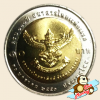 เหรียญ 10 บาท ครบ 100 ปี ธนาคารไทยแห่งแรก