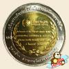 เหรียญ 10 บาท องค์การอนามัยโลก ทูลเกล้าฯ ถวายรางวัลอาหารปลอดภัย